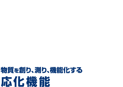DEPARTMENT OF APPLIED CHEMISTRY 物質を創り、測り、機能化する応化機能