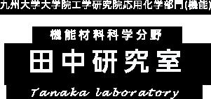 九州大学大学院工学研究院応用化学部門 機能材料科学分野 田中研究室