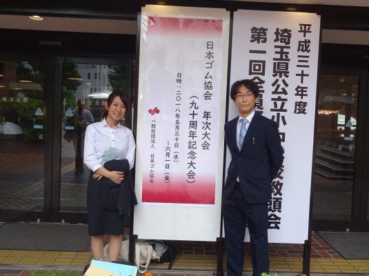 日本ゴム協会2018年年次大会 | ...